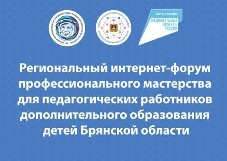 Региональный интернет-форум профессионального мастерства для педагогических работников дополнительного образования детей Брянской области