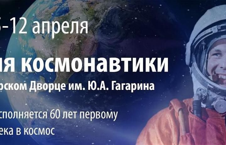 Неделя космонавтики, посвящённая 60-летию со дня первого полёта человека в космос