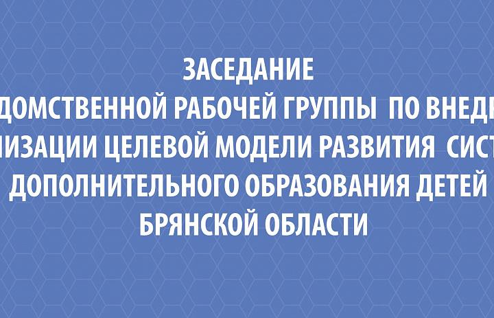 В департаменте образования и науки Брянской области состоялось очередное заседание Межведомственной рабочей группы