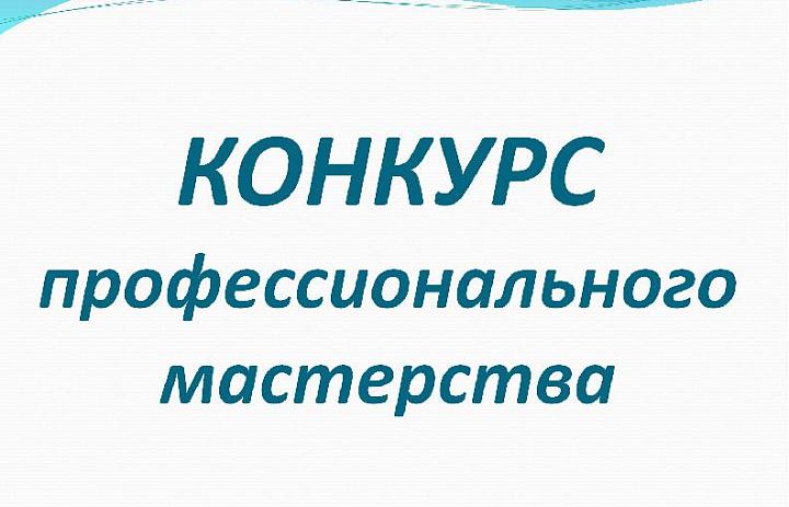 Областной заочный конкурс профессионального мастерства для педагогических работников дополнительного образования детей Брянской области