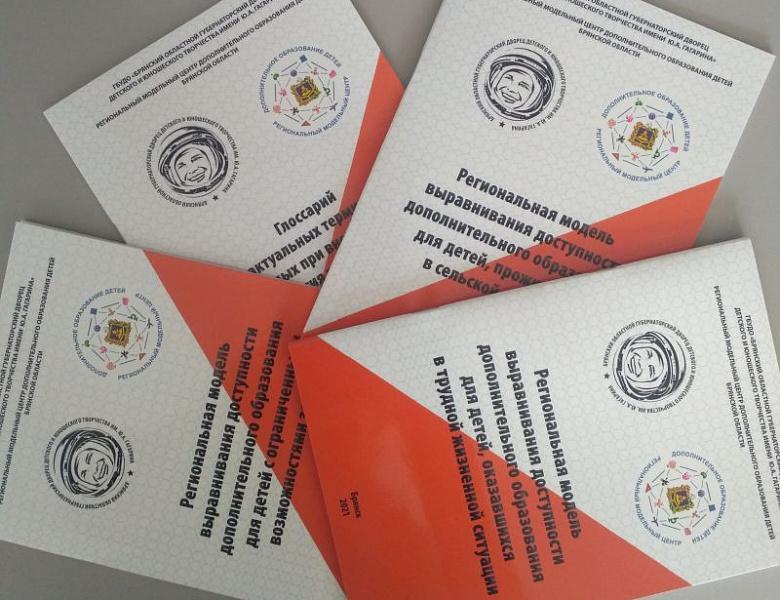 Региональным модельным центром дополнительного образования детей Брянской области был разработан и издан ряд методических материалов